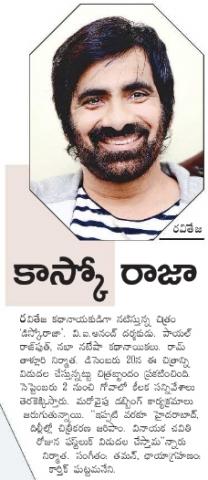 Disco Raja Movie Shooting In Goa