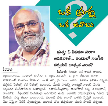 Keeravani Exclusive Interview On Movie