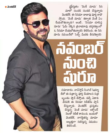 Nakkina Trinadha Rao Movie With Venkatesh