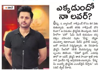 Nithin Bheeshma Released On Christmas