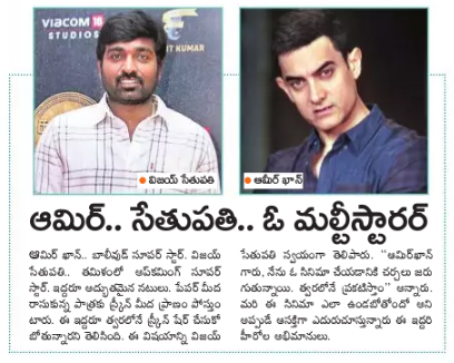 Vijay Sethupathi And Aamir Khan To Join Hands New Tamil Movie