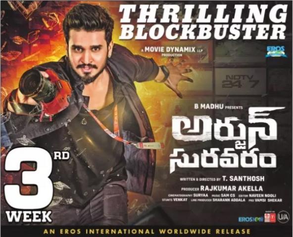 Arjun Suravaram Movie Running Successful 3rd Week