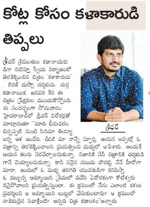 Kalakarudu Movie Releasing On 3rd Jan