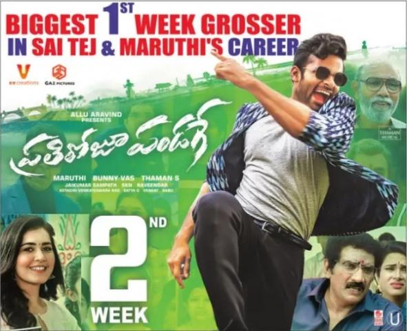 Prati Roju Pandage Movie Running Successful 2nd Week