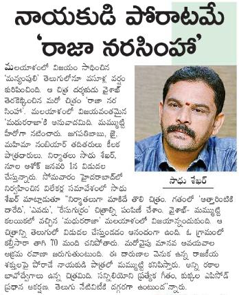 Sadhu Shekar Special Interview About Raja Narasimha