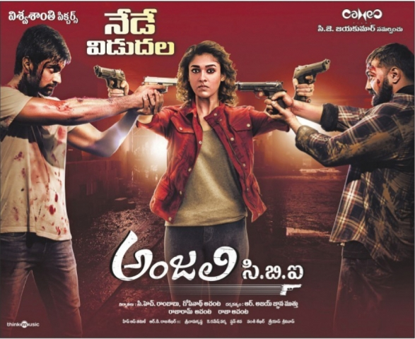 Anjali CBI Movie Release Today