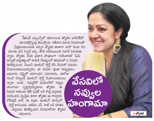 Jyothika Teams Up With Director Kalyan For Her Next Film Produced By Surya