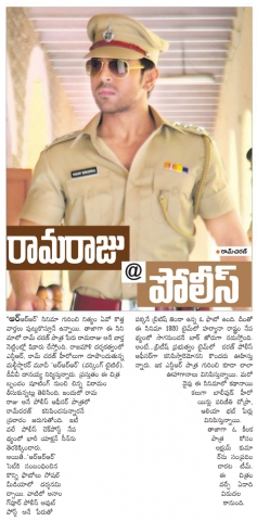 Ram Charan To Play Police Officer In RRR