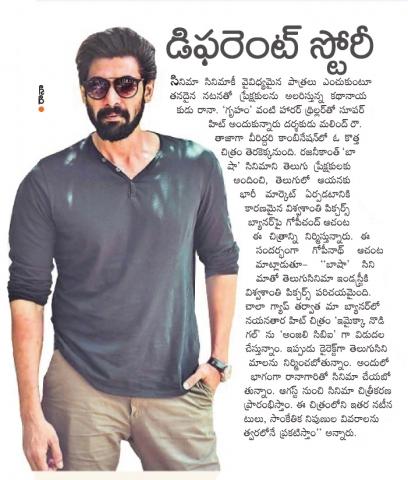 Rana To Team Up With Malind Next Movie