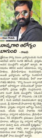 Brahmanandam Health Is Stable Now Said Son Gautam