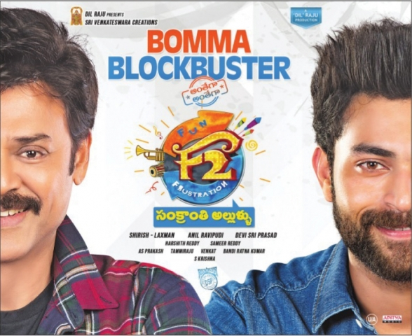 F2  Successfully Running In Theaters