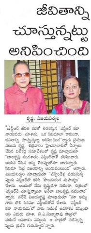 Krishna, Vijaya Nirmala And Naresh Response After NTR Kathanayakudu Movie