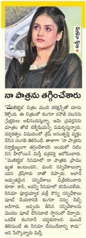 Mishti Chakraborty Slams Kangana Ranaut For Chopping Her Scenes