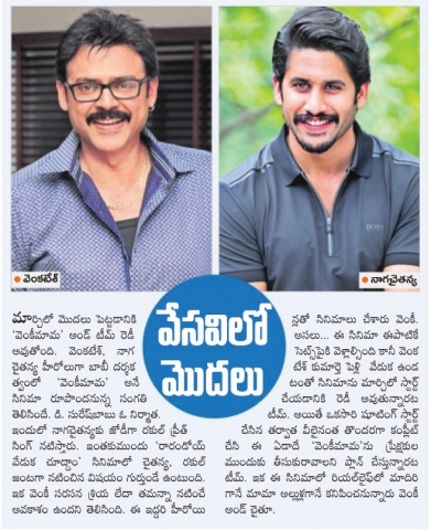 Venky Mama Movie Shooting Start From March