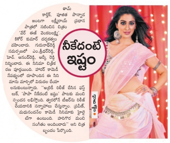 Where Is The Venkata Lakshmi First Look Out