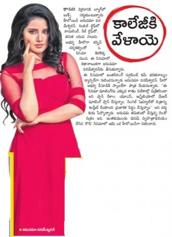 Atharvva And Anupama Parameswaran Team Up For Kannan Film