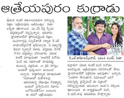 Athrayapuram Animuthayam Movie Launch