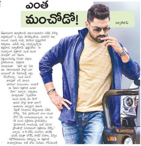 Kalyan Ram New Film Enta Manchivadavura