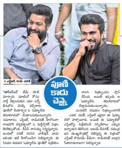 RRR Movie Shooting Shift Chennai To Pune