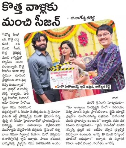 Sri Monica Sravanthi Art Productions New Film Regular Shooting Start In August