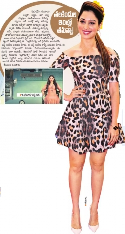 Tamanna Petromax First Look Released
