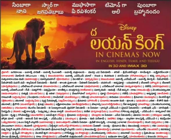 The Lion King Movie Releasing Today