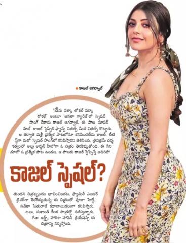 Allu Arjun Prefers Kajal Agarwal For Special Song In Trivikram Film