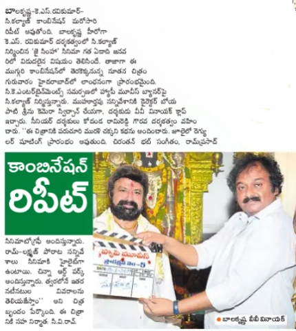 Balakrishna New Movie Launched In Style Directed By Ks Ravikumar Clapped By Vv Vinayak