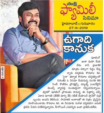 Chiranjeevi And Koratala Siva Movie Updates