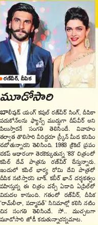 Deepika Padukone Play Ranveer Singh Wife In 83