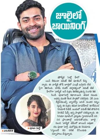 Finally Pooja Hegde Confirmed For Varun Tej Valmiki