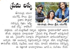 Ishq Is Risk Movie Shootign In Hyderabad