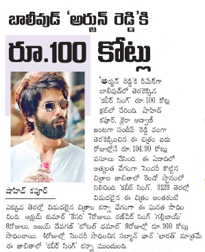 Shahid Kapoor First Solo Film To Cross Rs 100