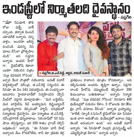 Vajra Kavachadhara Govinda Movie Success Meet