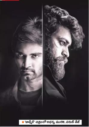 Varun Tej And Atharvaa Murali�s Valmiki Movie First Look Poster