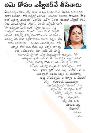 Vijaya Nirmala Replace To Svr