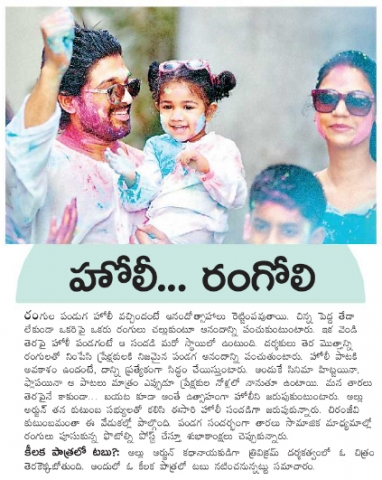 Allu Arjun Colourful And Adorable Moments With Kids Arha And Ayaan Are Too Cute