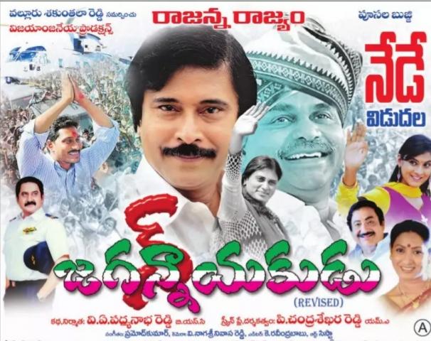 Jagannayakudu Movie Release Today