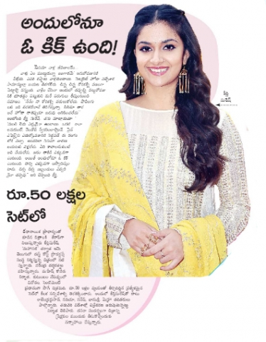 Keerthy Suresh Share About New Movie With Mahesh Koneru