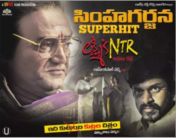 Lakshmis NTR SuperHit Movie