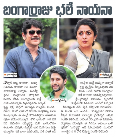 Nagarjuna And Naga Chaitanya Share The Screen In Soggade Chinni Nayana Sequel