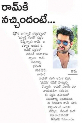 Ram To Star In Telugu Remake Of Thadam