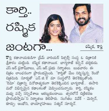 Rashmika Mandanna Tamil Debut With Karthi Goes On Floors