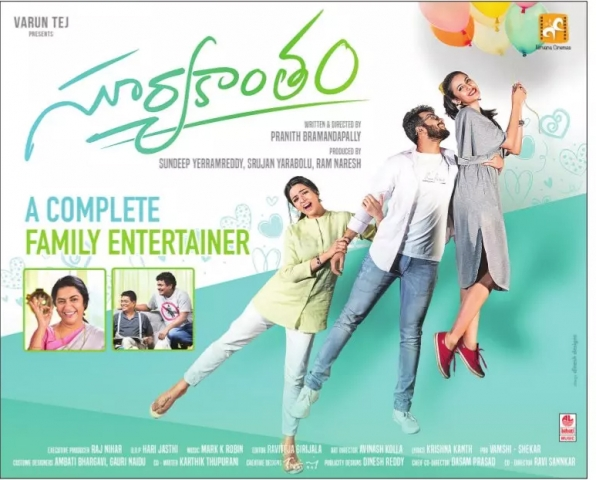 Suryakantham Complete Family Entertainer