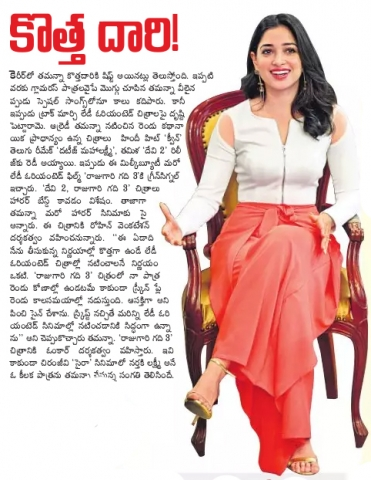 Tamanna To Play Lady Oriented Movie This Year