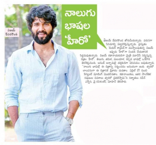 Vijay Devarakonda Hero Movie In 4 Languages