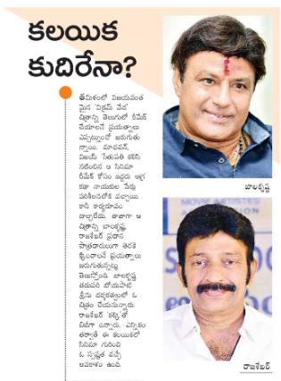 Vikram Vedha To Be Remade In Telugu With Nandamuri Balakrishna And Rajasekhar