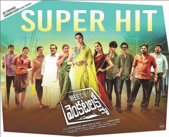 Where Is Venkatalakshmi Movie Running Successful