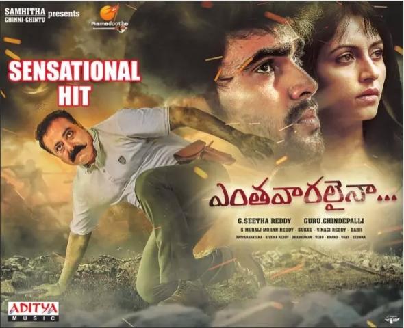 Enthavaralaina Movie Sensational Hit