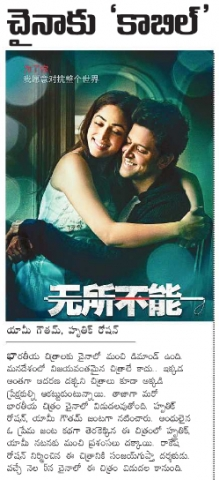 Hrithik Roshan, Yami Gautams Kaabil To Release In China On June 5